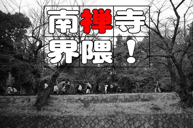 01・南禅寺タイトル
