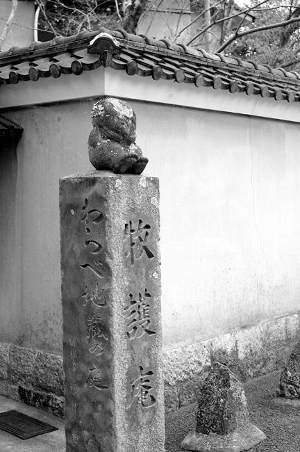 10・南禅寺草川町