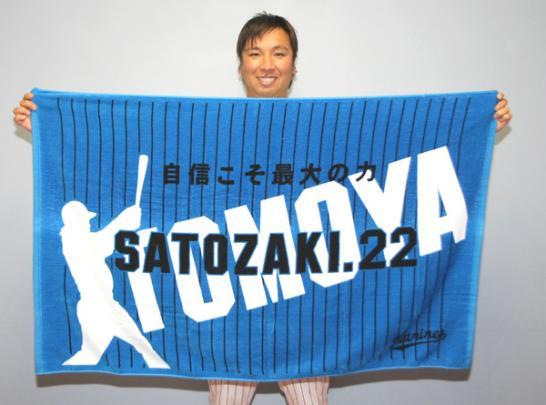 satozaki_towel.jpg