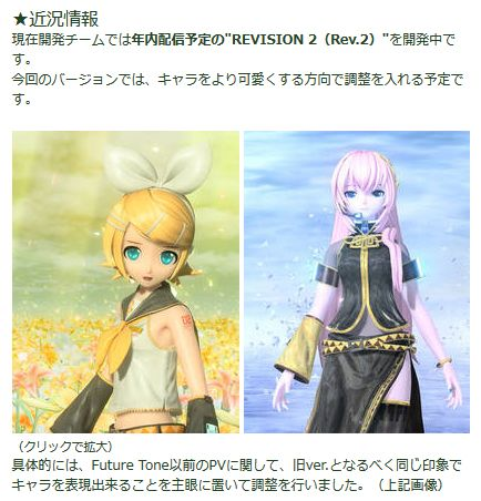 初音ミク Project DIVA Arcade:過去コンテストスキン&カラバリ発売!& Rev.2情報ちょこっと
