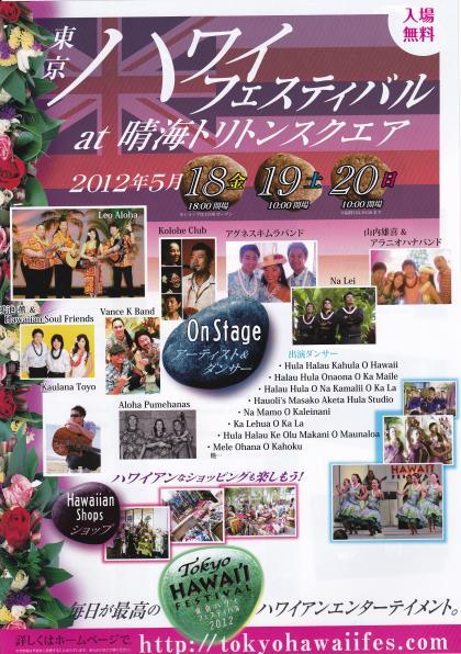 東京ハワイフェスティバル_convert_20120420013602