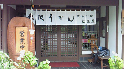 NEC_松島屋
