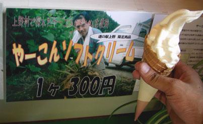 上野村02