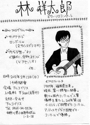 hayashi028.jpg