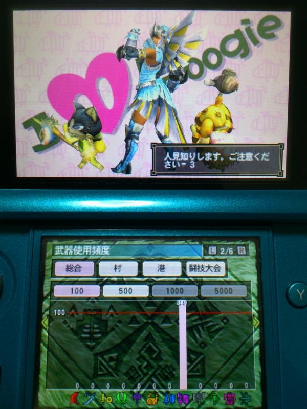 3DSのギルドカード=3
