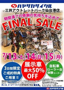 三井ファイナルセール2
