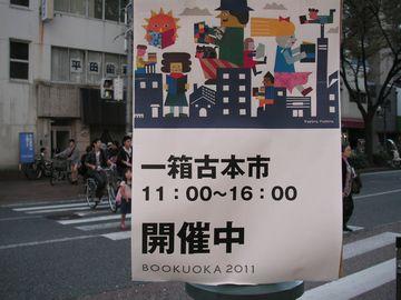 20111103ブログ