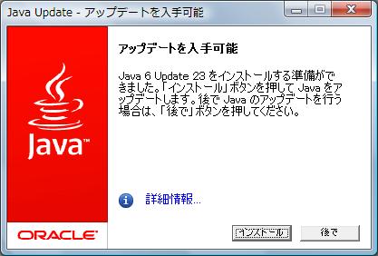 Java6Update23_1