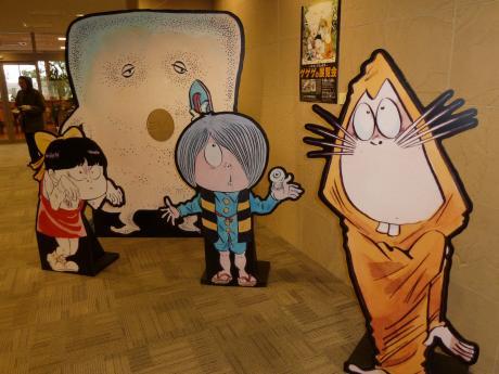 gegege_museum