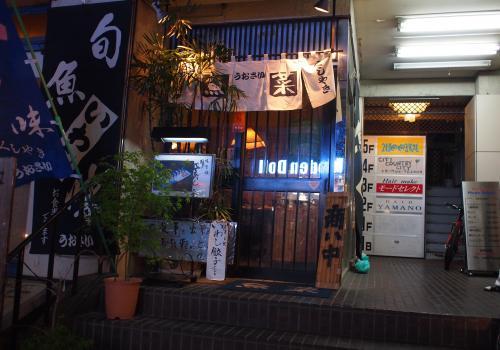 下北沢「魚菜」