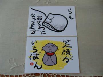 絵手紙B.jpg