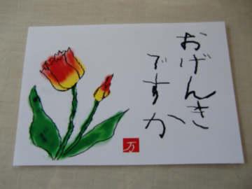 絵手紙チューリップ.jpg