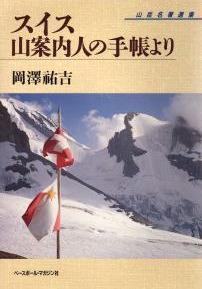 山案内人表紙JPG_convert_20110105225139