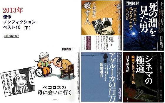 ★2013ベスト10-2
