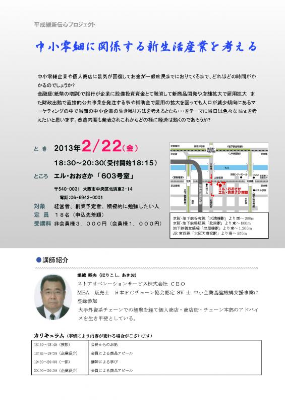 平成維新伝心勉強会案内2013年2月_ページ_1