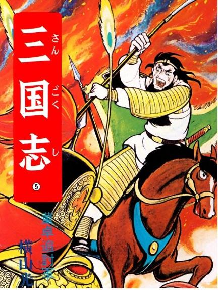 三国志5巻