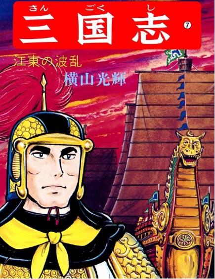 三国志7巻