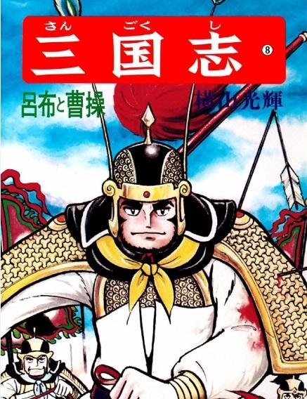 三国志8巻表紙