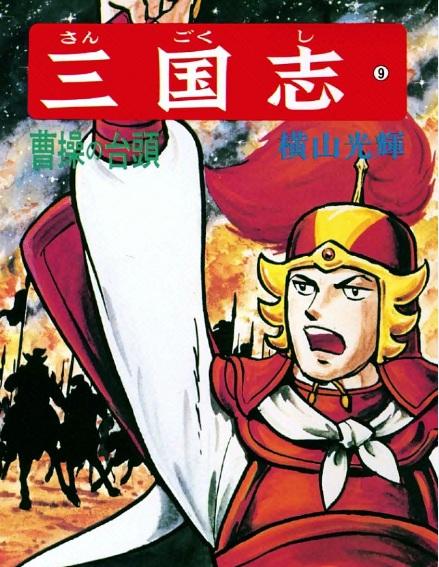 三国志9巻