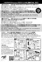 ハロナイ2013_02裏