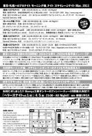 ハロナイ2012_03裏