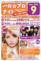 9/23-24大阪東京ハロナイ フライヤー表