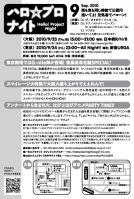 9/23-24大阪東京ハロナイ フライヤー裏