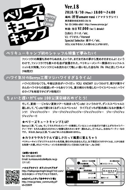 8/30ベリキューキャンプ フライヤー画像(裏)