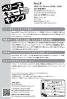 2010/10/20ベリキューキャンプ フライヤー裏