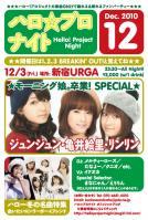 2010/12/3 東京ハロナイ フライヤー(表)