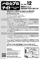 2010/12/3 東京ハロナイ フライヤー(裏)