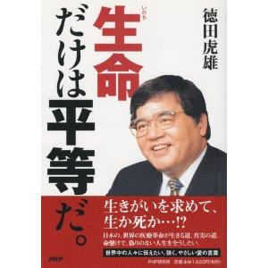 徳田さん著書