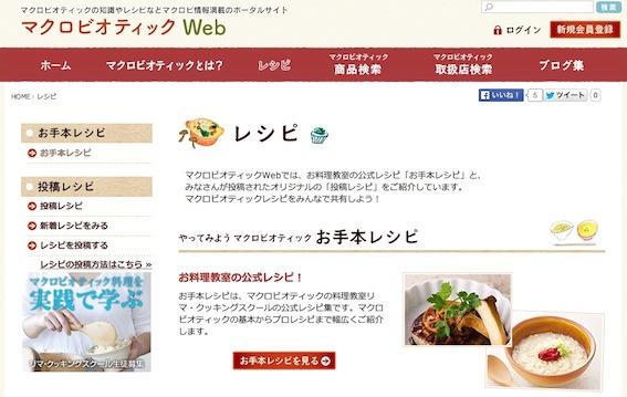 マクロビレシピのページ