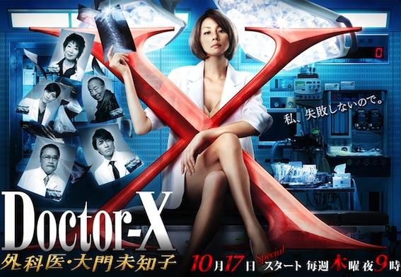 ドクターX画像