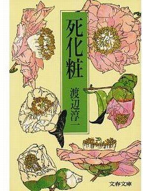 死化粧小説