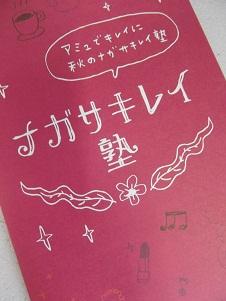 nagasakirei1
