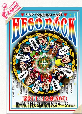 HESO ROCK FESTIVAL(ヘソロックフェスティバル)2011フライヤー