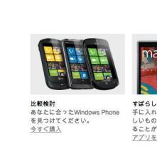 Windows Phone240503_02
