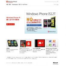 Windows Phone240503_01