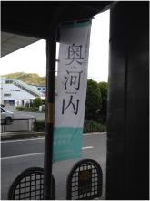 河内長野240421_02