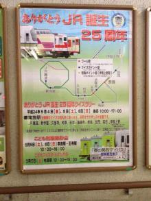 JR25周年イベント240505_02-2
