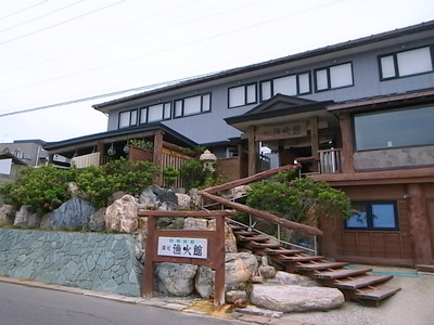 湯元漁火館