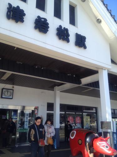 会津若山駅