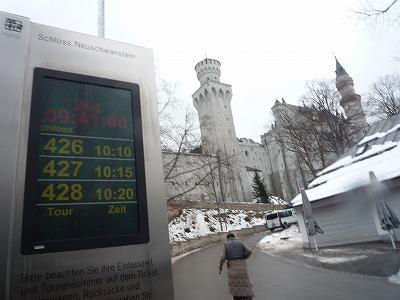 013,1,30、ノイシュバンシュタイン城、順番の電光掲示、P1040133