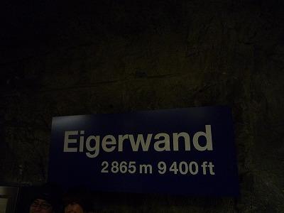 013,1,31、アイガーヴァント駅(2,865m)、の標識、P1040193