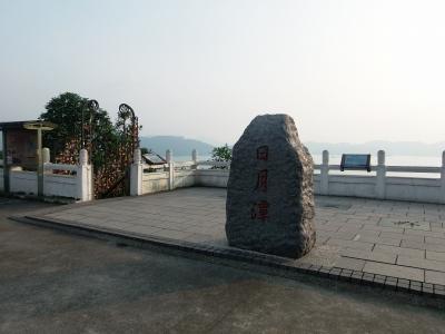 9,3、台湾ツワー、日月たん、P9030129