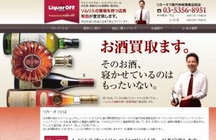 liquoroff.jpg