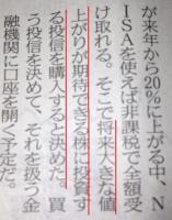 nikkei20131225.jpg