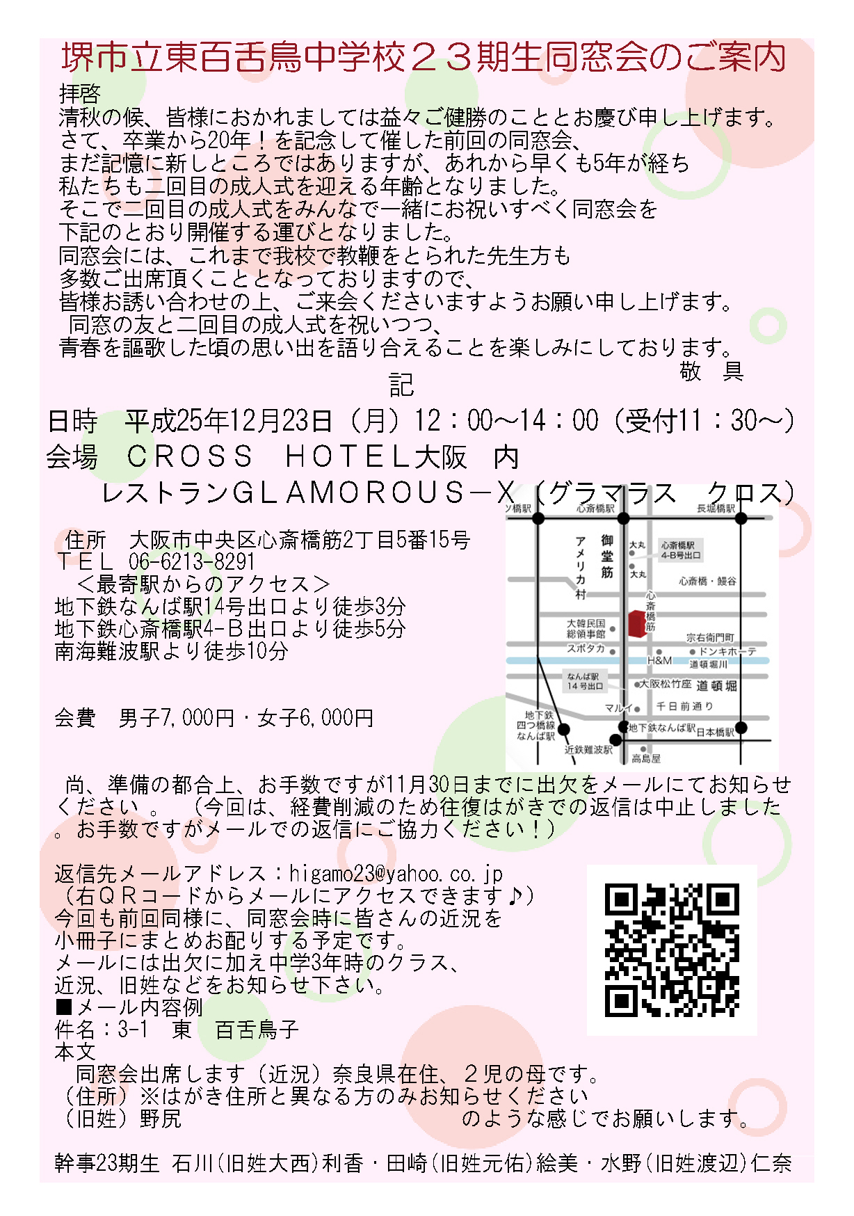 ヒガモ23同窓会 2013!決定!
