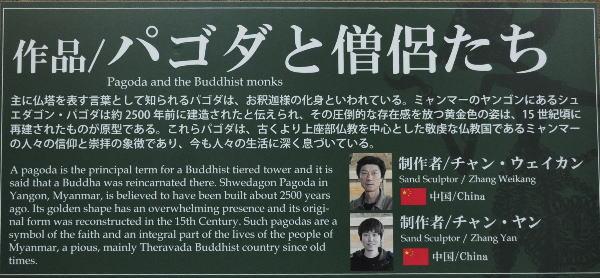 パゴダと僧侶たち 001